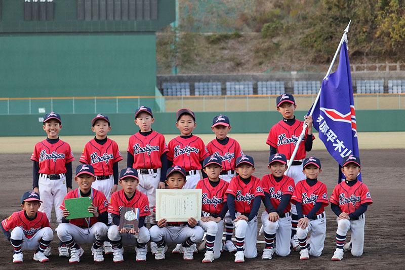 ≪第3位≫ 栗原平木山野球クラブ