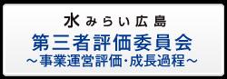 水みらい第三者評価委員会〜事業運営評価・成長過程〜