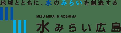 水みらい広島 ロゴ